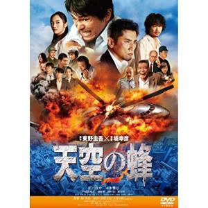 (中古品)天空の蜂 [DVD]