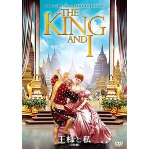 (中古動作品) 王様と私(2枚組) [DVD]  【メーカー名】 20世紀フォックス・ホーム・エンタ...