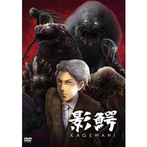 (中古品) 影鰐-KAGEWANI- [DVD]  【メーカー名】 DIRECTIONS/RIGHT...