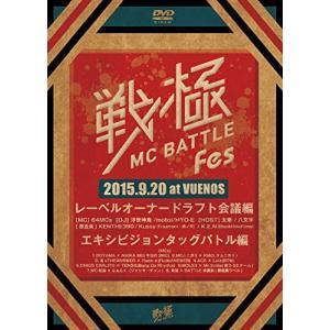 (中古品)戦極MCBATTLE FES 2015 ドラフト会議&エキシビジョンタッグバトル [DVD...