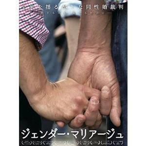 (中古品) ジェンダー・マリアージュ ~全米を揺るがした同性婚裁判~ [DVD]  【メーカー名】 ...