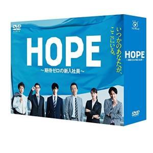 (中古品)HOPE~期待ゼロの新入社員~ DVD BOX