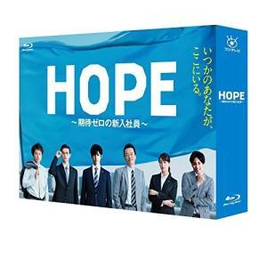 (中古品)HOPE~期待ゼロの新入社員~ Blu-ray BOX