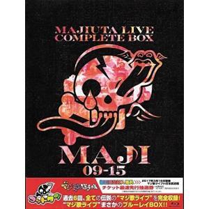 (中古品) ゴッドタン ブルーレイ マジ歌ライブ コンプリート BOX MAJI 09-15  【メ...