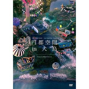 (中古品) 円都空間 in 犬島 [DVD]  【メーカー名】 ユニバーサル ミュージック  【メー...