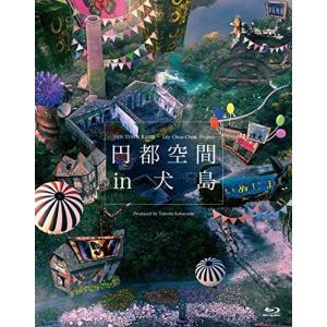 (中古品) 円都空間 in 犬島 [Blu-ray]  【メーカー名】 ユニバーサル ミュージック ...