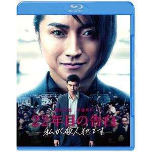 (中古品) 22年目の告白-私が殺人犯です- ブルーレイ&DVDセット(2枚組) [Blu-...