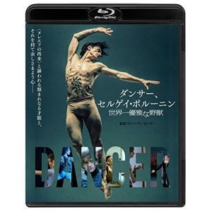(中古動作品) ダンサー、セルゲイ・ポルーニン 世界一優雅な野獣【Blu-ray通常版】  【メーカ...