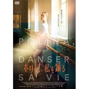 (中古動作品) ポリーナ、私を踊る DVD  【メーカー名】 PONY CANNYON Inc(JD...