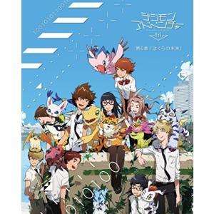 (中古品)デジモンアドベンチャー tri. 第6章「ぼくらの未来」 [DVD]