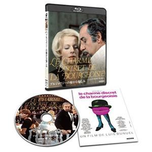 (中古動作品) ブルジョワジーの秘かな愉しみ [Blu-ray]  【メーカー名】 KADOKAWA...