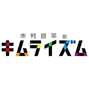 (中古品) 木村良平のキムライズム [DVD]  【メーカー名】 movic co.,LTD.(PL...
