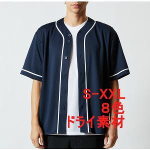ベースボールシャツ 野球 ユニフォーム 無地 4.1オンス ドライ 吸水速乾