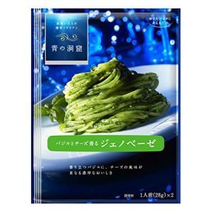 【★新品★】青の洞窟 ジェノベーゼ 56g×10個 在庫処分!