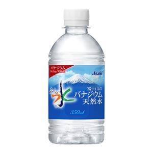 【★新品★】アサヒ飲料 おいしい水 富士山のバナジウム天然水 350ml×24本 在庫処分!