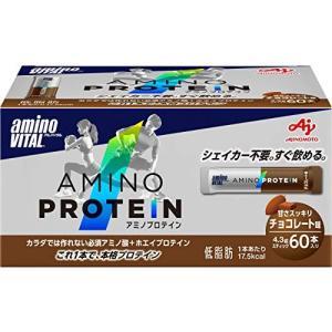 【★新品★】「アミノバイタル」アミノプロテイン チョコレート味 60本入箱 在庫処分!