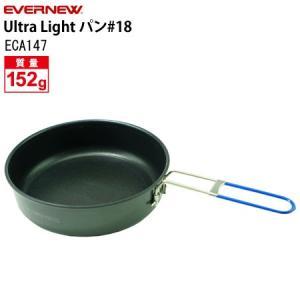 エバニュー(EVERNEW) Ultra Light パン#18 ECA147