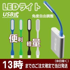 USBライト USBランプ USB オフィス パソコン ノートパソコン モバイルバッテリー 車用 ライト ランプ ミニランプ ミニライト 小型 軽量