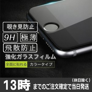 iPhone7 iPhone 7 ガラスフィルム iPhone7ガラスフィルム 覗き見防止 フィルム