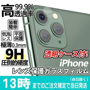 iPhone11ProMax カメラレンズガラスフィルム iPhone11 iPhone 11 Pr...