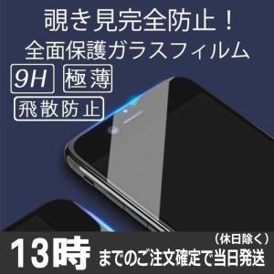iPhone8 iPhone 8 ガラスフィルム iPhone8ガラスフィルム 覗き見防止 フィルム