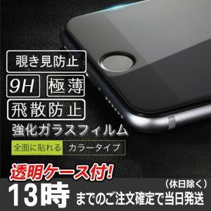 iPhoneXsMAX iPhoneXs MAX iPhone Xs MAX XsMAX ガラスフィ...