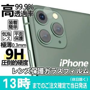 iPhoneXR カメラレンズガラスフィルム iPhone XR カメラレンズ 保護 ガラスフィルム...