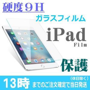 iPad ガラスフィルム iPad7 iPad 10.2 mini5 air3 2019 2018 ...