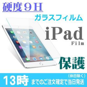 iPad ガラスフィルム 第7世代 iPad 10.2 iPad7 液晶保護 iPad air3 m...