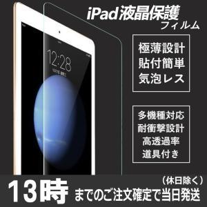 iPad フィルム iPad7 iPad 10.2 mini5 air3 2019 2018 201...