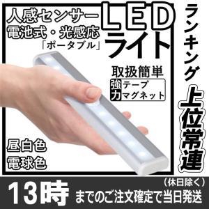 LED センサーライト LED 人感センサー ライト LEDライト 明暗センサーライト 自動点灯 マ...