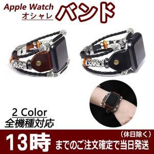 アップルウォッチバンド AppleWatch Series 5 4 3 2 38mm 40mm 42mm 44mm バンド アップルウォッチ Series5 Series4 Series3 Series2 交換用 バンド 本革 ベルト