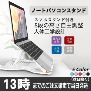 ノートPCスタンド タブレットスタンド ノートパソコン ホルダー ノートパソコン スタンド ノートP...