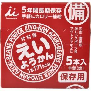 井村屋 保存用 えいようかん 60g×5本入 ...の関連商品2