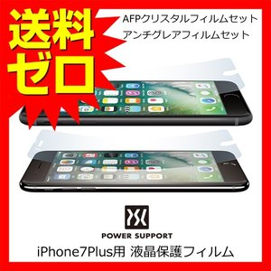 iPhone7Plus 液晶保護フィルム パワーサポート PBK-01 PBK-02 AFPクリスタ...