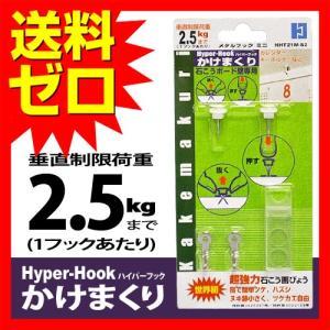 ハイパーフック かけまくり メタルフック WT HHT23M-S2 サイズ:幅1×奥行1.5×高さ3.5cm ハイパーピン ピン メタルフックS フック 石膏ボード 石こうボード|ulmax