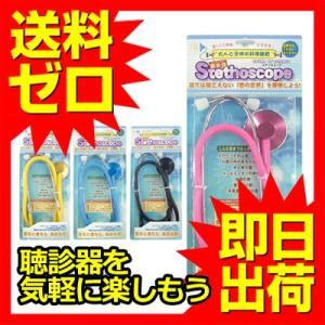 聴診器 妊婦さん コスプレ 胎児 ペット ナース おもちゃに最適  ピンク ブルー イエロー ブラック Stethoscope