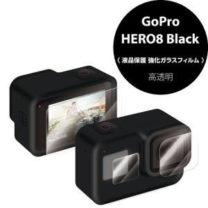 エレコム ELECOM アクションカメラ用アクセサリ 液晶保護フィルム GoPro HERO8 Bl...