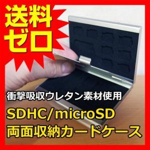 microSD SDHCカード ケース microSDHCカード 収納 ポイント消化|ulmax