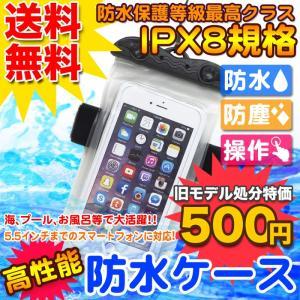 スマホポーチ スマートフォン防水ケース 5.5インチまでのスマホ対応 iPhone7Plus対応 防水スマホケース 防水保護等級 IPX8 ネックストUL.YN