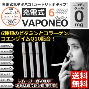 電子タバコ 充電式 カートリッジタイプ メンソール タバコ フレーバー ベリー&ベリー フレッシュフルーツ VAPONEO ニコチン タール 0mg USB ulmax