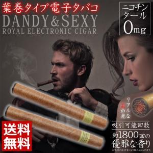 葉巻タイプ 電子タバコ DANDY&SEXY タバコ味 ulmax