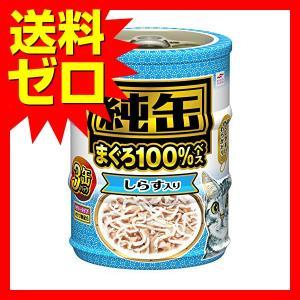 純缶ミニ3P しらす入り65g×3の関連商品7