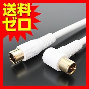 アンテナケーブル 4C L型-ストレート 1m ホワイト 4K8K放送(3224MHz) 対応 S-...