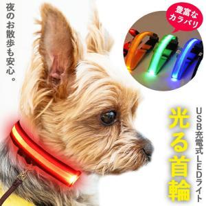 首輪 光る首輪 ナイロン LED USB充電 ライト 犬 長さ調節 散歩 夜 光る 点滅 点灯 ペッ...