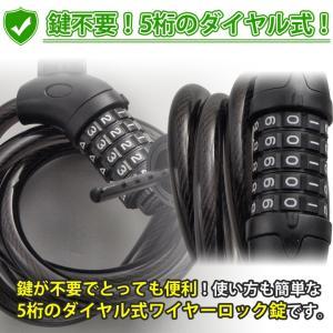 自転車 鍵 ワイヤーロック 5桁 ダイヤル式 ...の詳細画像1