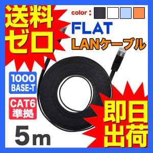 LANケーブル ランケーブル フラット 5m CAT6準拠 1年保証 ストレート ツメ折れ防止カバー...