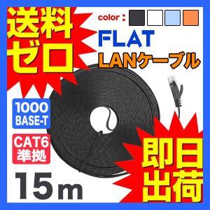 LANケーブル ランケーブル フラット 15m CAT6準拠 1年保証 ストレート ツメ折れ防止カバ...