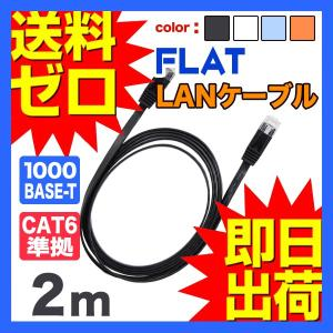 LANケーブル ランケーブル フラット 2m CAT6準拠 1年保証 ストレート ツメ折れ防止カバー...
