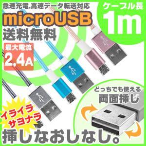 マイクロUSBケーブル 1m 急速充電 便利な両面挿し 最大2.4A 高速データ転送 usbケーブル 充電ケーブル スマホ Android 3色 リバUL.YN